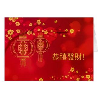 Año Nuevo chino 2016 Tarjeta De Felicitación