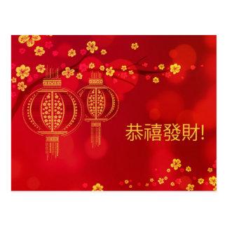 Año Nuevo chino 2017 Tarjetas Postales