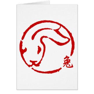 Año Nuevo chino abstracto del conejo Tarjeta De Felicitación