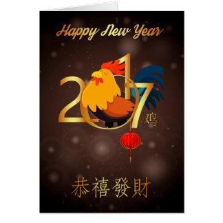 Año Nuevo chino, año del gallo/del pollo Tarjeta De Felicitación