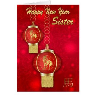 Año Nuevo chino de la hermana con las linternas Tarjeta De Felicitación