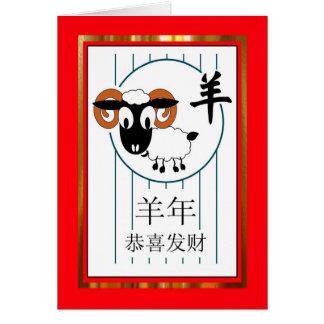 Año Nuevo chino de las ovejas/del espolón, del Tarjeta De Felicitación
