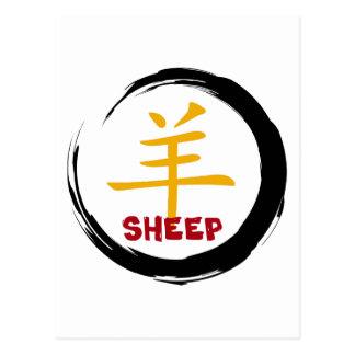 Año Nuevo chino de las ovejas Postales