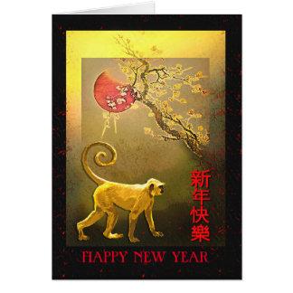 Año Nuevo chino del árbol del mono, de la luna y Tarjeta De Felicitación