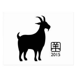 Año Nuevo chino feliz de la postal de la cabra
