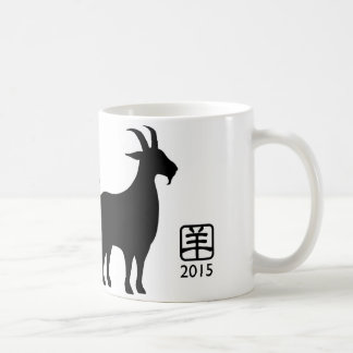 Año Nuevo chino feliz de la taza de la cabra