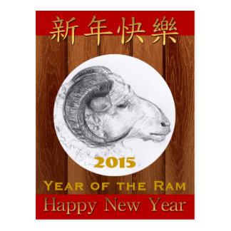 Año Nuevo chino feliz del espolón o de las ovejas Tarjetas Postales