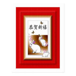 Año Nuevo chino feliz Postal