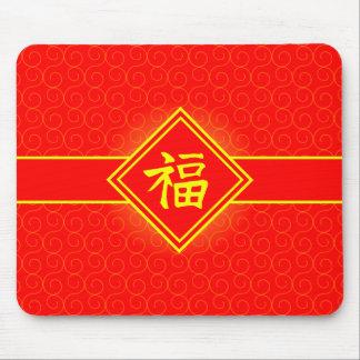 Año Nuevo chino • Símbolo afortunado de Fu • Rojo Alfombrillas De Raton