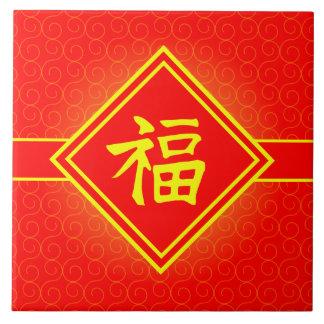 Año Nuevo chino • Símbolo afortunado de Fu • Rojo Azulejos Cerámicos