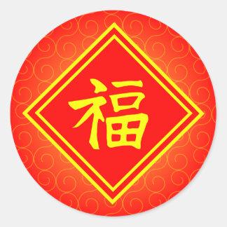Año Nuevo chino • Símbolo afortunado de Fu • Rojo Pegatinas Redondas