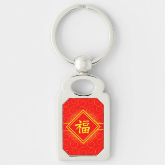 Año Nuevo chino • Símbolo afortunado de Fu • Rojo Llaveros