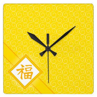 Año Nuevo chino • Símbolo afortunado de oro de Fu Reloj Cuadrado