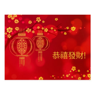 Año Nuevo chino Tarjetas Postales