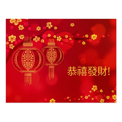 Año Nuevo chino Postales