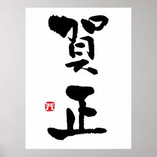 Año Nuevo del kanji japonés de Gashō Póster