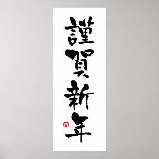 Año Nuevo del kanji japonés de Kinga-Shinnen Posters