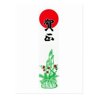 Año Nuevo japonés de Gashō Postales