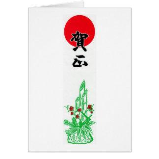 Año Nuevo japonés de Gashō Tarjeta De Felicitación