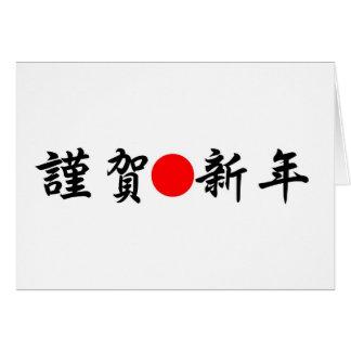 Año Nuevo japonés de Kinga-Shinnen Tarjeta De Felicitación