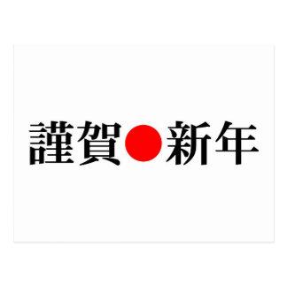 Año Nuevo japonés de Kinga-Shinnen Tarjeta Postal