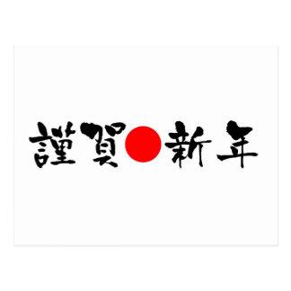 Año Nuevo japonés de Kinga-Shinnen Tarjetas Postales