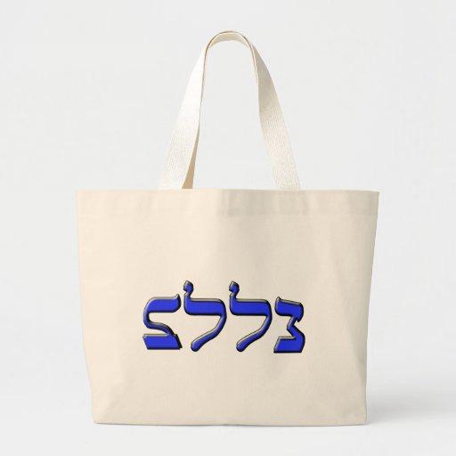 Año Nuevo judío 5773 Bolsas De Mano