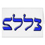 Año Nuevo judío 5773 Felicitación