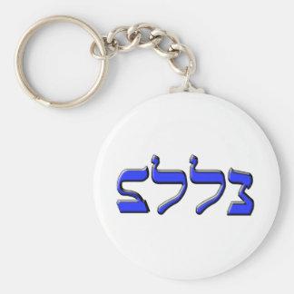 Año Nuevo judío 5773 Llavero Redondo Tipo Pin