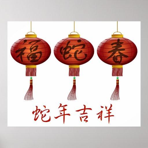 Año Nuevo lunar chino feliz del poster de la serpi