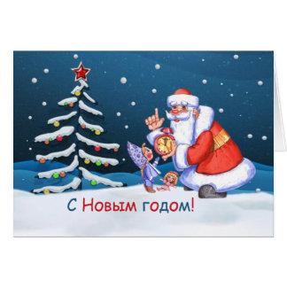 Año Nuevo ruso del chica del árbol de Santa Tarjeta De Felicitación