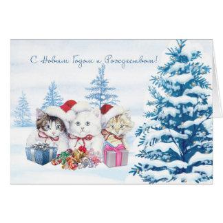 Año Nuevo ruso, tarjeta de Navidad con los gatitos