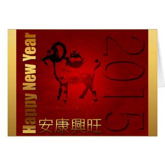 Año Nuevo vietnamita 2015 - saludo vietnamita Tarjeta De Felicitación