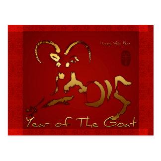 Año Nuevo vietnamita chino de la cabra 2015 de oro Tarjeta Postal