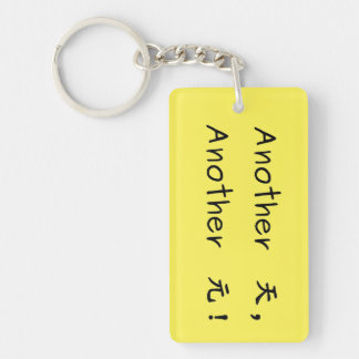 Another 天, Another 元  (day/dollar), Chinese Style! Keychain