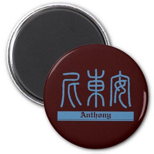 Anthony - Kanji Name Magnet