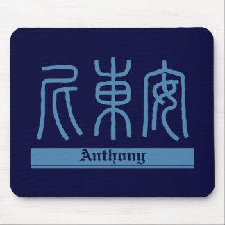 Anthony - Kanji Name Mousepad