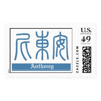 Anthony Postage