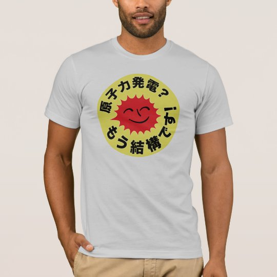 ANTI ATOM NIHONGO T-Shirt