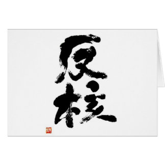 Anti-nuclear calligraphy Chinese character book Card