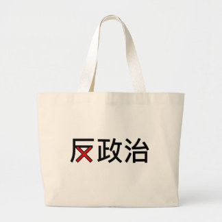 Anti Politic in Chinese Bag