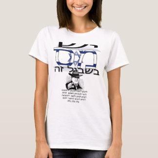 Anti-Tax (Israel-Hebrew) T-Shirt