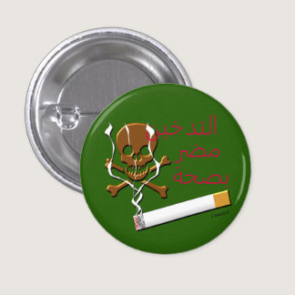 anti-tobacco smoke den swipes in pinback button