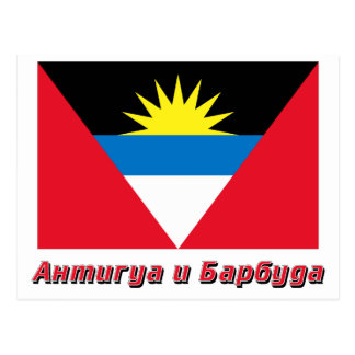 Antigua & Barbuda Flag with name in Russian Postcard