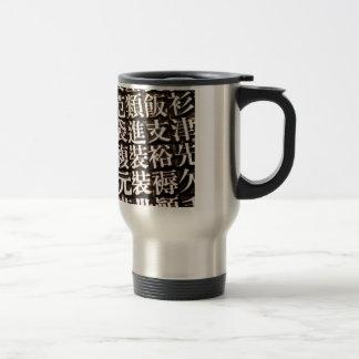 Antique Chinese Letterpress type Travel Mug