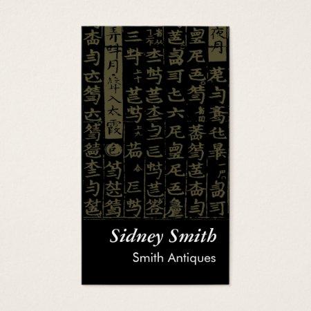 Black Asian Chinese Script Antiques Dealer Business Card Template