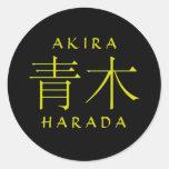 Aoki Monogram Classic Round Sticker