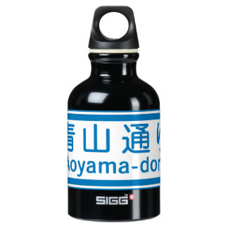 Aoyama-dori, Tokyo Street Sign Aluminum Water Bottle