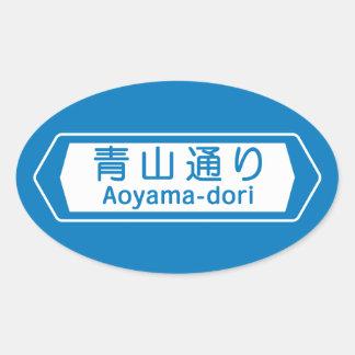Aoyama-dori, Tokyo Street Sign Oval Sticker
