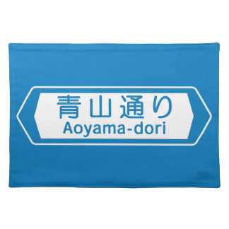 Aoyama-dori, Tokyo Street Sign Placemat